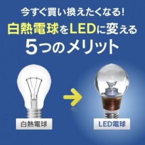LEDの5つのメリット