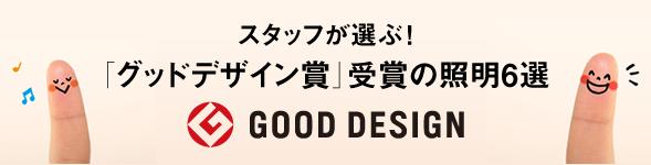 スタッフが選ぶ!『グッドデザイン賞』受賞の照明6選!