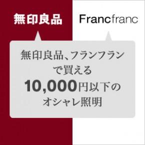 無印良品、フランフランで買える10,000円以下の10,000円以下の