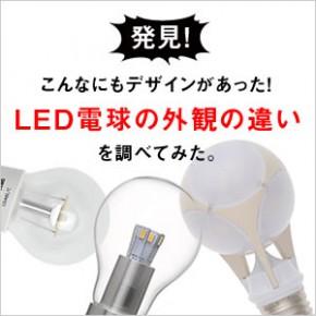 こんなにもデザインがあった!LED電球の外観の違い1