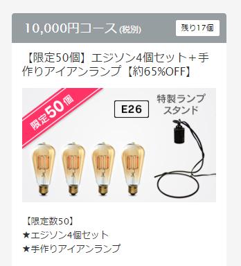 ダサいLEDは終わりにしよう!フィラメントをLEDで再現、美しい電球をを広めたい   クラウドファンディング   Makuake(マクアケ)