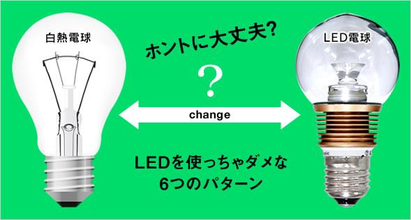 ホントに大丈夫?LEDを使っちゃダメな6つのパターン