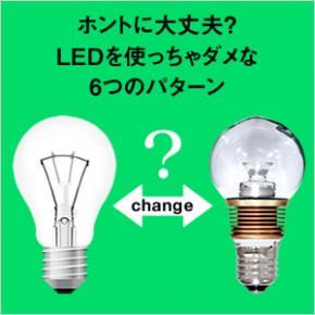ホントに大丈夫?LEDを使っちゃだめな6つのパターン
