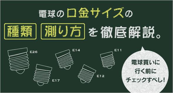 電球の口金サイズの種類、測り方を徹底解説