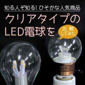 クリアタイプのLED電球を比較してみた