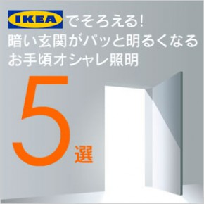 IKEAでそろえる!暗い玄関がパッと明るくなるお手頃オシャレ照明5選1