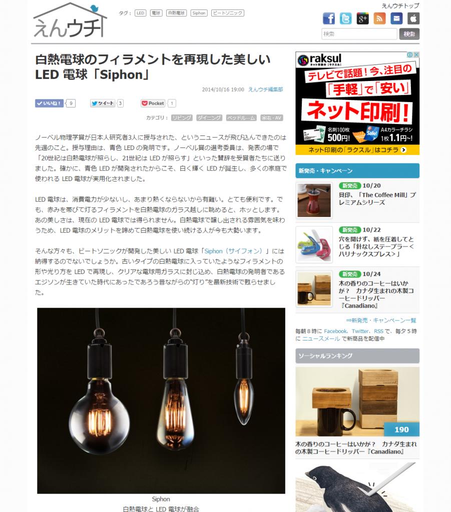 白熱電球のフィラメントを再現した美しい LED 電球「Siphon」 - えんウチ