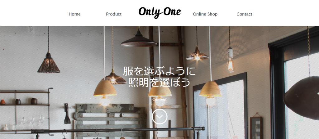 OnlyOne(オンリーワン)「服を選ぶように照明を選ぼう」