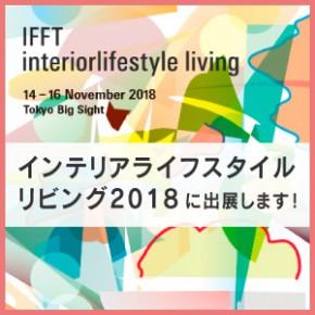 IFTT2018のお知らせ_sm