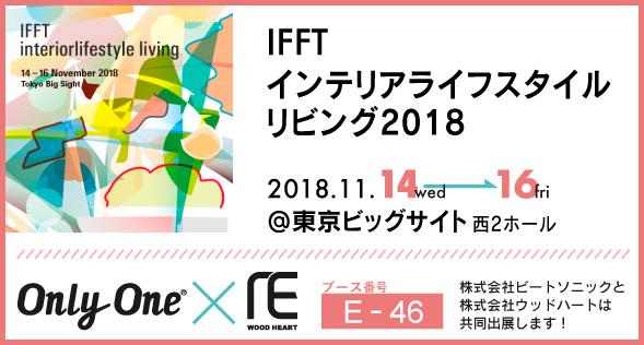 IFTT2018のお知らせ_top