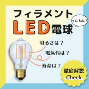 フィラメントLED電球ってなに?明るさや電気代、寿命はどうなのかを徹底解説